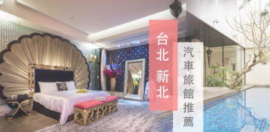 台北汽車旅館推薦