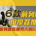 前列腺按摩器推薦