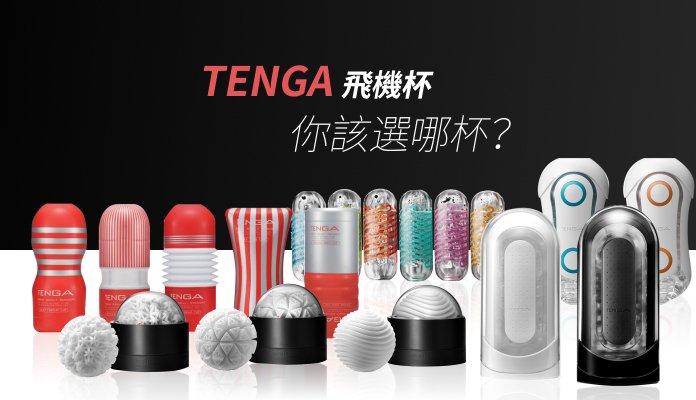 TENGA飛機杯