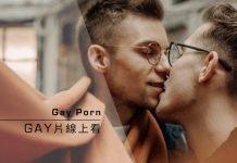 男男A片-gay片線上看
